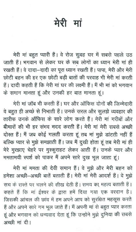 Essay on food poisoning in hindi jpg 600x1025